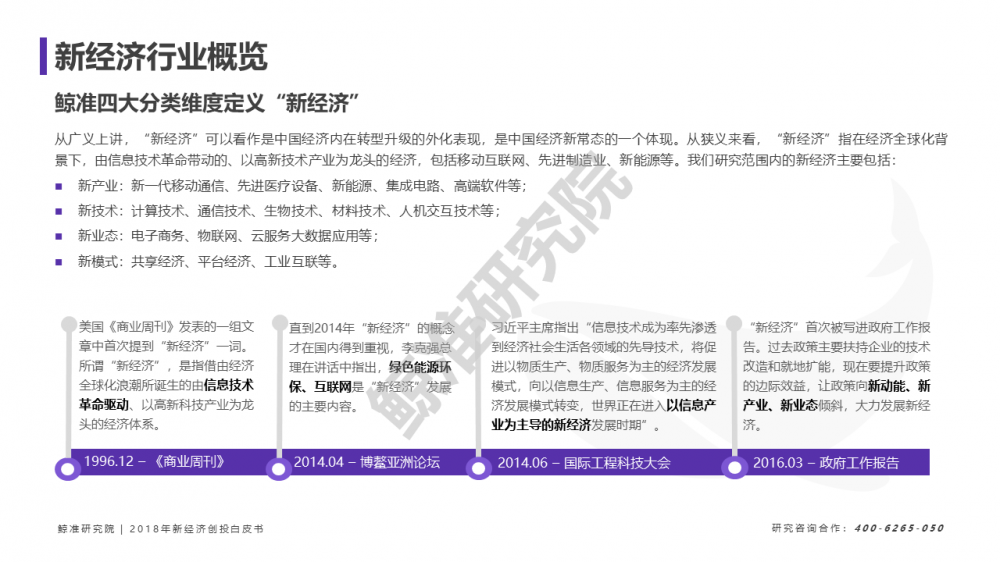 周期、重构、起航——2018中国新经济创投白皮书