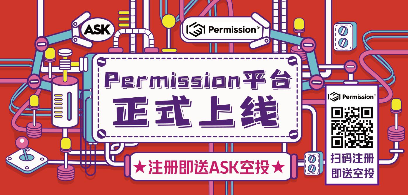 Permission.io —— 可以赚取、消费数字货币的去中心化亚马逊正式上线